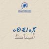 """دعوة للمساهمة في  العدد القادم من مجلة أسناكَـ، والذي سيخصص لـ""""الكتابة والتأليف باللغة الأمازيغية وحولها""""."""