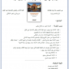 تنظيم يوم دراسي بكلية الآداب والعلوم الإنسانية عين الشق بالدار البيضاء حول الكتابة التاريخية الأندلسية ودور الترجمة.