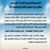 إعلان عن تنظيم الأيام الوطنية 24 للجمعية المغربية للبحث التاريخي بتطوان