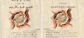 بمناسبة اليوم العالمي للأرشيف، ينظم أرشيف المغرب مائدة مستديرة في موضوع: المجتمع المدني والأرشيف.