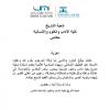 تعزية أساتذة شعبة التاريخ بكلية الآداب والعلوم الإنسانية بمكناس على إثر وفاة الأستاذ عبد اللطيف الشادلي