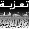 تعزية في وفاة المرحوم والد الأستاذ سعيد البوزيدي