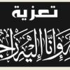 تعزية في وفاة المرحومة والدة الأستاذ مصطفى فرجي