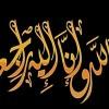 تعزية في وفاة المرحومة والدة الأستاذ عثمان أولاد الفاضل
