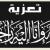 تعزية في وفاة والد الأستاذ محمد الناصري