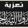 تعزية في وفاة المشمولة برحمة الله أخت الأستاذ عبد المجيد القدوري