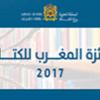 تهنئة بمناسبة الحصول على جائزة المغرب للكتاب موسم 2017