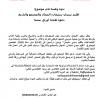ندوة وطنية في موضوع:  إقليم سيدي سليمان: المجال والمجتمع والتاريخ، دعوة لكتابة أوراق بحثية