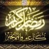 تهنئة بمناسة حلول شهر رمضان الكريم
