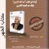 """قراءة في كتاب """"عبد الله العروي"""" لمؤلفه عبد المجيد القدوري، بحضور الأستاذ عبد الله العروي."""