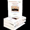 صدور تأليف جماعي من إعداد وتنسيق الأستاذ عبد الرزاق السعيدي تحت عنوان: واحات درعة تافيلالت التراث والتنمية.