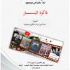 تنظم مجلة رباط الكتب بشراكة مع مؤسسة أرشيف المغرب لقاء علميا في موضوع: ذاكرة اليسار، تنسيق عبد الحي مودن ولطفي بوشنتوف.