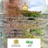 تتشرف الجمعية المغربية للأركيولوجيا والتراث، بمناسبة حلول الذكرى الفضية لتأسيسها، بدعوتكم لحضور افتتاح فعاليات اليوم التواصلي الذي ستنظمه.