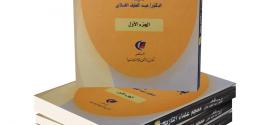 إصدار جديد للأستاذ عبد اللطيف الخلابي، معجم علماء التاريخ بالمغرب الأقصى (في جزأين).