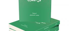 إصدار جديد: دافيد لوبش، التوسع البرتغالي في المغرب، ترجمة الأستاذ عثمان المنصوري.