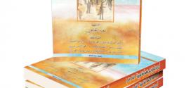 إصدار جديد، مؤلف جماعي: أي دور للمؤرخ في فهم أزمة كورونا؟ تنسيق الأستاذ سعيد الحاجي.