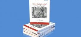 """صدور كتاب جماعي حديث من منشورات كلية الآداب والعلوم الانسانية، جامعة محمد الخامس بالرباط في موضوع: """"الجوائح عبر تاريخ المغرب: الأنواع والأسباب والتدابير""""."""
