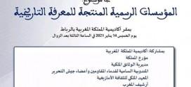 تنظم الجمعية المغربية للبحث التاريخي الحلقة الثالثة من مناهل التاريخ، الموسم الجديد 2020 – 2021، في موضوع: المؤسسات الرسمية المنتجة للمعرفة التاريخية، وذلك يوم الخميس 14 يناير 2021، على الساعة الثالثة بعد الزوال بمقر أكاديمية المملكة المغربية.