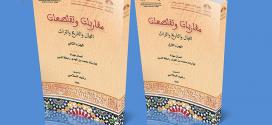 إصدار جديد: مقاربات وتقاطعات، المجال والتاريخ والتراث، أعمال مهداة للأستاذ محمد بن المهدي رابطة الدين، تنسيق الأستاذ رشيد السلامي.