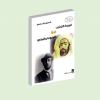 إصدار جديد للأستاذ خالد طحطح، ضريبة الترتيب بين المعونة والمكس، سلسلة شرفات 71، منشورات الزمن.