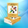 إصدار جديد: كتاب جماعي من تنسيق الأستاذين الطاهر بلمهدي ورحمون الحسين، ممارسة السلطة والتدبير الترابي في تاريخ المغرب، 2018.