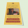 """تنظم الجمعية المغربية للدراسات الأندلسية ندوة دولية، تكريما للأستاذ المؤرخ إبراهيم القادري بوتشيش في موضوع: """" التاريخ الاقتصادي والاجتماعي وتاريخ الذهنيات بالمغرب والأندلس: قضايا وإشكاليات """"، وذلك بمتحف الحركة الوطنية بتطوان أيام 18-20 أبريل 2018."""
