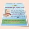 """إعلان: النشر """"بمجلة كلية الآداب والعلوم الإنسانية سايس فاس""""."""
