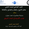 ينظم المعهد الجامعي للبحث العلمي ومختبر التاريخ والمجال والمجتمع والثقافة، سلسلة محاضرات تحت عنوان: تجارب أكاديمية في البحث التاريخي، استضافة الأستاذ محمد المنصور.