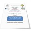 الإعلان عن تنظيم الملتقى الدولي في موضوع: الطب والأطباء في ديار الإسلام.