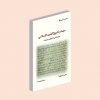 إصدار جديد للأستاذين محمد البركة وسعيد بنحمادة، مصادر تاريخ الغرب الإسلامي: محاولة في التركيب والرصد.