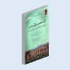 أبو عبد الله محمد المعروف بابن الخطيب، المنظوم والمنثور في الرحلة إلى مالقة لآخر شعبان المكرم عام 744 هـ، حققته معتمدة على نسخة نادرة حياة قارة.