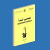 (Français) HESPERIS-TAMUDA, Vol. LI – Fascicule 1, 2016.