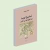 صدور، عن دار أبي رقراق، الطبعة الثانية لكتاب تاريخ أوروبا من الفيودالية إلى الأنوار، للأستاذ محمد حبيدة.