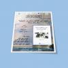 """قراءة في كتاب """"البحر في التقاليد والحرف المحلية بالرباط وسلا""""، من تأليف لوي بريو، ترجمة الأستاذ حسن أميلي."""