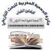 إعلان عن مسابقة أفضل بحث تاريخي للباحثين الشباب، الدورة الثالثة نوفمبر 2019، التي تنظمها الجمعية المغربية للبحث التاريخي.