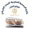 تعلن الجمعية المغربية للبحث التاريخي عن فتح باب الترشيح لجائزة الباحثين الشباب، بمناسبة الذكرى الأربعين لتأسيسها.