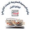 الإعلان عن نتيجة مسابقة الباحثين الشباب المنظمة من الجمعية المغربية للبحث التاريخي.