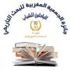 الإعلان عن الفائزين بجائزة الجمعية المغربية للبحث التاريخي للباحثين الشباب