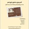 قراءات في رواية ثورة المريدين، للأستاذ سعيد بنسعيد العلوي.