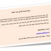 دعوة للمشاركة في ندوة علمية في موضوع: البحث في تاريخ المدينة المغربية