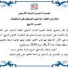 إعلان الجمعية المغربية للبحث التاريخي إلى الطلبة الباحثين المسجلين في الدكتوراه، تخصص التاريخ