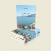 إصدار جديد للأستاذة خديجة الخديري، التراث الأثري لساحل بلاد الريف.
