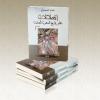 إصدار جديد للأستاذ عثمان المنصوري، إطلالات على تاريخ المغرب الحديث، الرباط نت، الرباط، 2018.