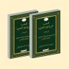 إصدار جديد من منشورات الزمن: النخب في تاريخ المغرب، أعمال مهداة إلى الأستاذ العميد مصطفى الشابي، تنسيق الأستاذ أحمد إيشرخان.