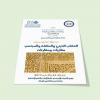 تنظم كلية الآداب والعلوم الإنسانية بالرباط، بتعاون مع نخبة من الجامعيين التونسيين، ندوة علمية دولية في موضوع: الخطاب الديني والسلطة والمجتمع: مقاربات ومقارنات.