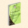 جديد منشورات الجمعية المغربية للبحث التاريخي: التصوف والمجال والإنسان، أعمال مهداة إلى الأستاذ عبد اللطيف الشادلي، تنسيق عثمان المنصوري.