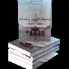 إصدار جديد للأستاذ محمد العمراني، جامعة القرويين والحماية 1912 – 1934.