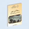 عبد المجيد بهيني، رحلة ابن جبير: دراسات من زاوية تاريخية، منشورات مختبر المغرب والبلدان المتوسطية بكلية الآداب والعلوم الإنسانية بالجديدة.