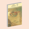 أعمال الندوة الوطنية التي نُظمت برحاب كلية الآداب بالجديدة، يوم 14 أبريل 2015، في موضوع: الأبعاد التاريخية والأنثروبولوجية في مصنفات الرحلة، مراجعة وتنسيق الأستاذين عبد المجيد بهيني وأحمد المكاوي، منشورات مختبر المغرب والبلدان المتوسطية بكلية الآداب والعلوم الإنسانية بالجديدة.