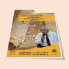 الإعلان عن محاضرة للأستاذ جامع بيضا، مدير أرشيف المغرب، بمناسبة احتفال الجمعية المغربية للأركيولوجيا والتراث بدخولها الثقافي.